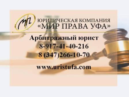 арбитражный юрист2