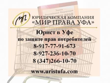 защита прав потребителей 2