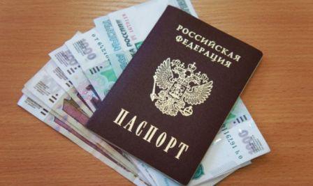 паспорт в залог2